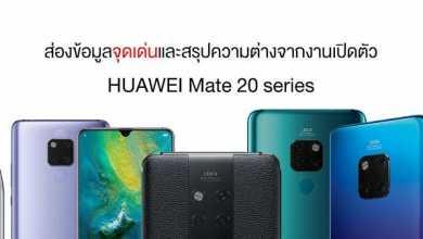 - mateseries 3 - ส่องข้อมูลจุดเด่นและสรุปความต่าง HUAWEI Mate 20 series จากงานเปิดตัว
