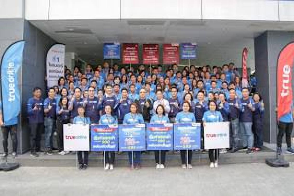 - กลุ่มทรู จัดกิจกรรม No.1 ที่หนึ่งในกรุงเทพและปริมณฑล  สร้างบรรยากาศการขายอย่างสนุกสนาน