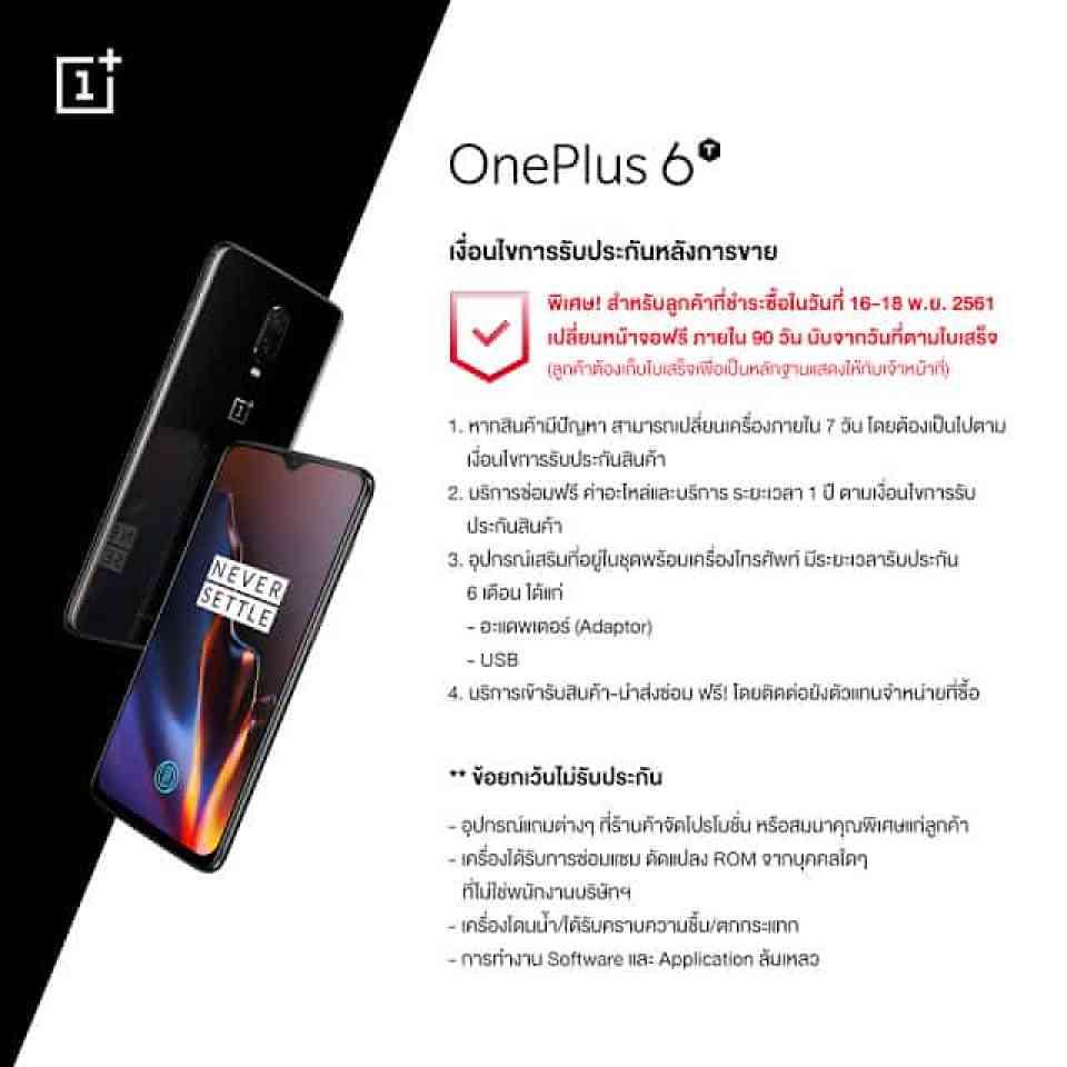 - 6T Protection Special 2 - OnePlus 6T พร้อมวางจำหน่ายในไทยวันนี้ ราคารเริ่มต้น 18,999 บาท