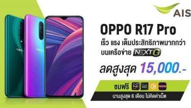 - จอง OPPO R17 Pro  กับ AIS รับส่วนลดสูงสุด 15,000 บาท  พร้อมชมฟรี AIS Play แบบไม่คิดค่าเน็ตนานสูงสุด 6 เดือน