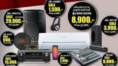 - มหกรรมลดราคา MAHAJAK WEREHOUSE SALE UP ลดสูงสุดกว่า 80%
