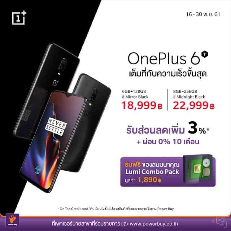 - PowerBuy 6T 2 - OnePlus 6T พร้อมวางจำหน่ายในไทยวันนี้ ราคารเริ่มต้น 18,999 บาท