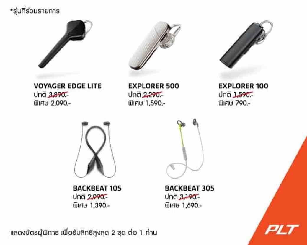 - Plantronics มอบสิทธิพิเศษแก่ผู้พิการ ได้เป็นเจ้าของหูฟังบลูทูธ ในราคาสุดพิเศษ ลดสูงสุดกว่า 50%