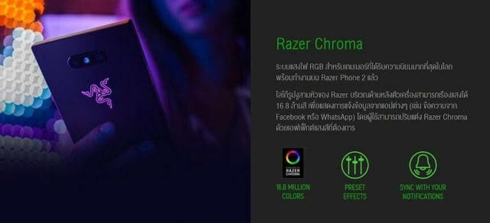 - Screenshot 10 9 - AIS วางจำหน่าย Razer Phone 2 ในไทย ราคา 27,990 บาท