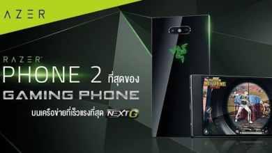 - AIS วางจำหน่าย Razer Phone 2 ในไทย ราคา 27,990 บาท