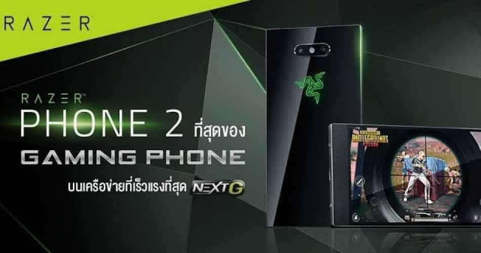 - herobanner new pc 2 - AIS วางจำหน่าย Razer Phone 2 ในไทย ราคา 27,990 บาท