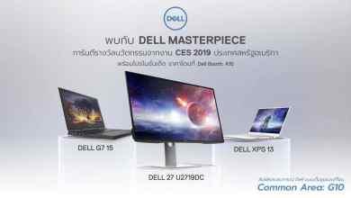 - DELL จัดโปรในงาน Commart Connect 2019 ไบเทค บางนา เปิดตัว XPS 13 2019, Dell G Series (G7 15) และ Dell UltraSharp 27 USB-C Monitor ในงาน