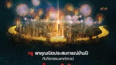 """- True ชวนเคาท์ดาวน์ยิ่งใหญ่ ณ ไอคอนสยาม ในงาน """"AMAZING THAILAND  COUNTDOWN 2019""""  ลูกค้าทรูฟินสุดในโซนพิเศษ 100 ที่นั่ง พร้อมโปรโมชั่น ช้อปครบ  10,000 รับคืน 20%  ถ่ายทอดสดผ่าน TrueID และ True4U"""