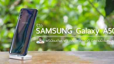 - รีวิว Samsung Galaxy A50 พรีเมียมเกินราคา กล้องแจ่ม จอดี มีสแกนนิ้วในหน้าจอ