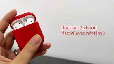 airpods - เปลี่ยน AirPods ตัวเดิมให้รองรับการชาร์จไร้สายด้วยงบ 300 บาท