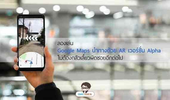 - BACcover 10 - ลองเล่น Google Maps นำทางด้วย AR เวอร์ชั่น Alpha ไม่ต้องกลัวเลี้ยวผิดซอยอีกต่อไป