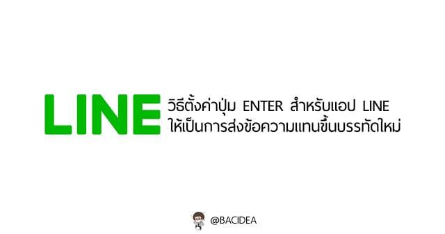 - BACcover 25 - วิธีตั้งค่าปุ่ม ENTER สำหรับแอป LINE ให้เป็นการส่งข้อความแทนขึ้นบรรทัดใหม่