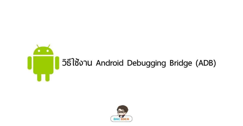 - วิธีใช้งาน Android Debugging Bridge (ADB)