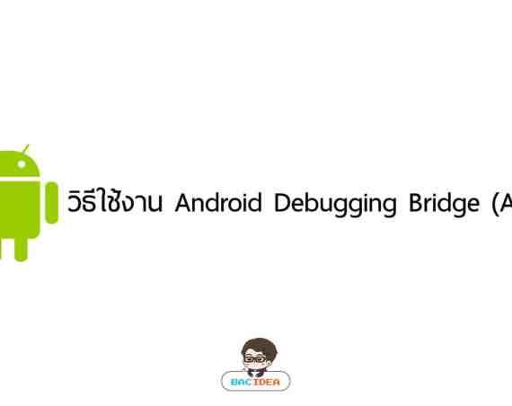 - BACcover 37 - วิธีใช้งาน Android Debugging Bridge (ADB)