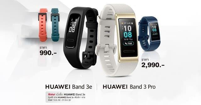 - BACcover Recovered - HUAWEI เปิดตัว Band 3 Pro และ Band 3e Fitness Tracker ในประเทศไทยอย่างเป็นทางการ ตอบโจทย์กลุ่มคนรักสุขภาพและชอบออกกำลังกาย