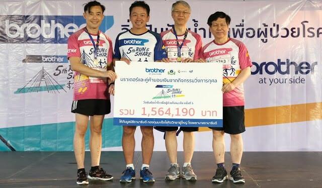 - BrotherRun26Share 1 - Brother Run & Share วิ่งฝันปันน้ำใจ เพื่อผู้ป่วยโรคมะเร็ง ครั้งที่ 5 มอบเงิน 1,564,190 บาท สมทบทุนมูลนิธิรามาธิบดี ช่วยผู้ป่วยโรคมะเร็ง