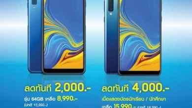 - Samsung จัดโปรโมชันสุดคุ้มกระแทกใจ มอบส่วนลดสมาร์ทโฟนกาแลคซี่กว่า 6 รายการ