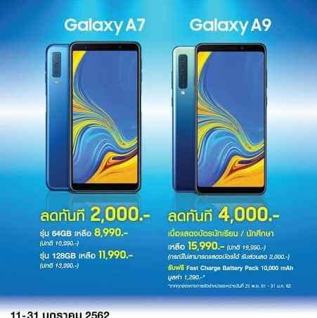 - Galaxy A7IA9 SIS A4 - Samsung จัดโปรโมชันสุดคุ้มกระแทกใจ มอบส่วนลดสมาร์ทโฟนกาแลคซี่กว่า 6 รายการ