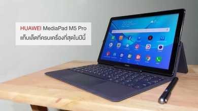 - MediaPad M5 Pro - รีวิว HUAWEI MediaPad M5 Pro ที่สุดของแอนดรอยแท็บเล็ต กับประสบการณ์แบบใหม่ที่ไม่เคยมีมาก่อน