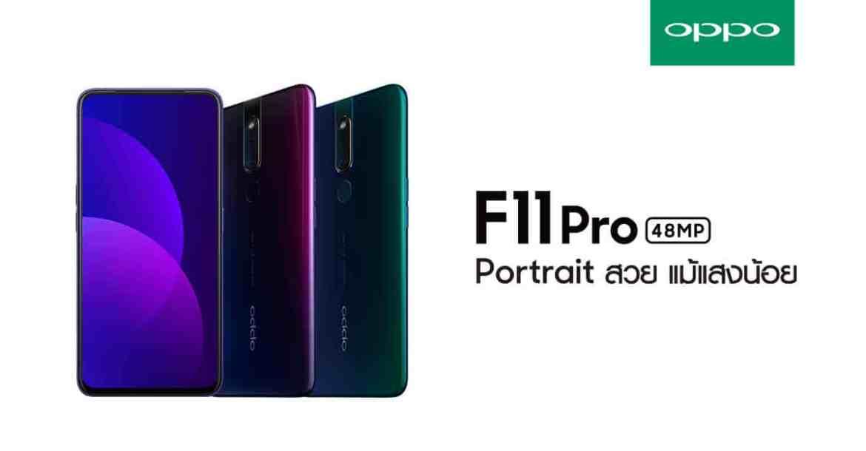 - Product - รวมโปรจอง OPPO F11 Pro จาก AIS, DTAC, TRUE