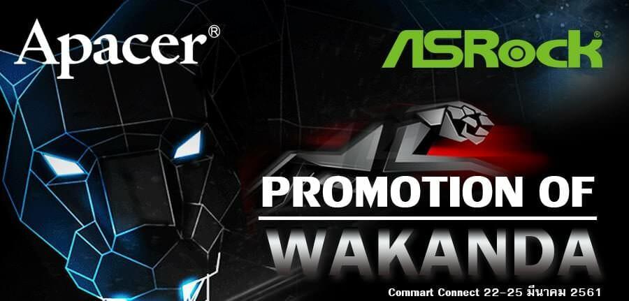 - Promotion Commart 2018 ASRock S 1 - ASRock จัดโปรโมชั่น ซื้อเมนบอร์ดแถมฟรี! แรม DDR4 ในงาน Commart Connect 2018