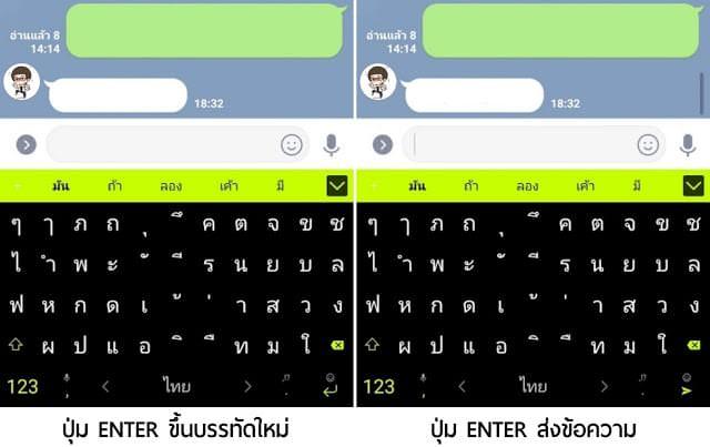 - Screenshot 20190210 113330 jp - วิธีตั้งค่าปุ่ม ENTER สำหรับแอป LINE ให้เป็นการส่งข้อความแทนขึ้นบรรทัดใหม่