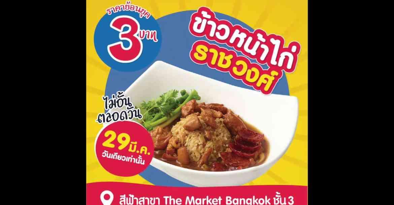 - กลับมาอีกครั้ง ตามคำเรียกร้อง!!! ข้าวหน้าไก่ราชวงศ์ ชามละ 3 บาท ที่สีฟ้าสาขา The Market Bangkok