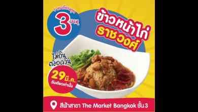 - Screenshot 31 2 - กลับมาอีกครั้ง ตามคำเรียกร้อง!!! ข้าวหน้าไก่ราชวงศ์ ชามละ 3 บาท ที่สีฟ้าสาขา The Market Bangkok