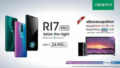 - Thumbnail 2 - ชี้เป้าโปรเด็ด! ซื้อ OPPO R17 Pro ในงาน Mobile Expo รับฟรี ทีวี Sharp 32 นิ้ว