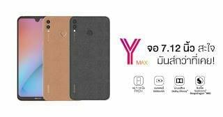 - Huawei เปิดตัว Huawei Y Max จอยักษ์ 7.12 นิ้ว แบต 5,000 ราคา 10,990 บาท