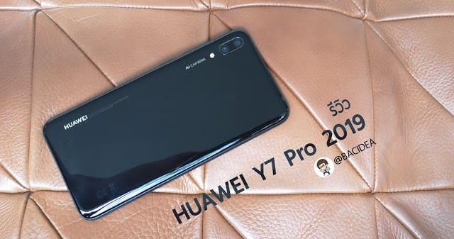- Untitled 2 - รีวิว HUAWEI Y7 Pro 2019 มือถือเน้นใช้งานทั่วไป แบตอึด รองรับ LDAC ในราคาต่ำกว่า 5,000 บาท