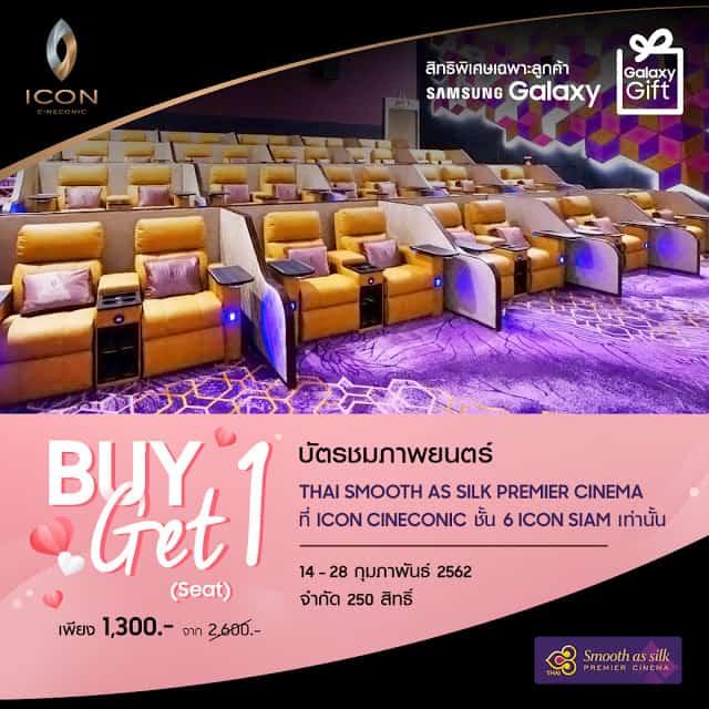 - ValentineDayCanpaign - Samsung จัดโปรต้อนรับวาเลนไทน์ ซื้อตั๋วหนัง 1 ที่นั่ง ฟรี 1 ที่นั่ง โรงภาพยนตร์ VIP THAI Smooth as Silk PREMIER CINEMA ผ่านแอป Galaxy Gift