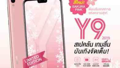 - Y92019 SakuraPink28129 - Huawei เปิดตัวสมาร์ทโฟนสีใหม่ต้อนรับเทศกาลปีใหม่ HUAWEI Y9 2019 สี Sakura Pink