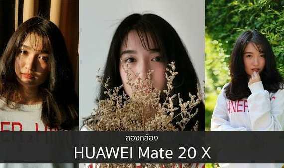 - huaweimate20x - หยิบ HUAWEI Mate 20 X ไปลองถ่ายรูปสาวสวย
