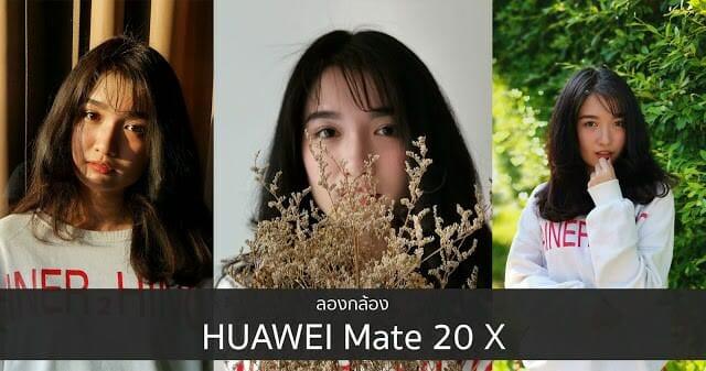 - หยิบ HUAWEI Mate 20 X ไปลองถ่ายรูปสาวสวย