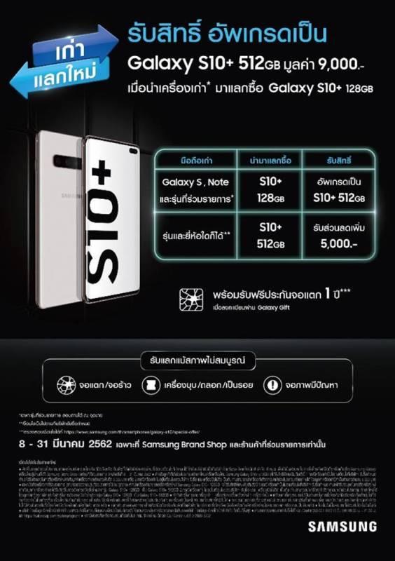 - image004 2 564x800 - กลับมาอีกครั้ง Samsung จัดโปรนำมือถือเก่ามาแลก Galaxy S10+ เครื่องใหม่ พร้อมสิทธิ์อัปเกรดเป็น 512 GB ฟรี