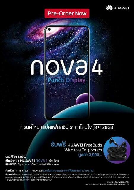 - image004 - ประสบความสำเร็จ! HUAWEI nova 4 ขายหมดภายใน 4 วัน เปิดให้พรีออเดอร์ 11-17 ก.พ.