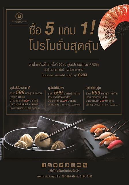 - posterE0B897E0B897E0B8971 - โรงแรมเดอะ เบอร์เคลีย์ ประตูน้ำ จัดโปรโมชั่นบุฟเฟต์ราคาพิเศษ เฉพาะภายในงานไทยเที่ยวไทยครั้งที่ 50 เท่านั้น