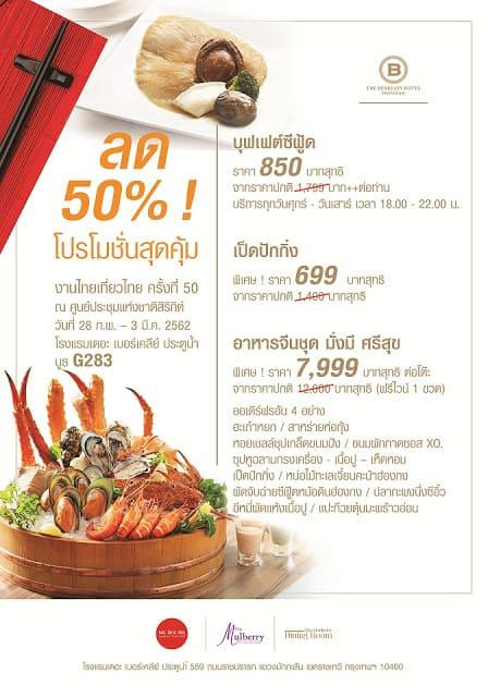 - posterE0B897E0B897E0B8972 - โรงแรมเดอะ เบอร์เคลีย์ ประตูน้ำ จัดโปรโมชั่นบุฟเฟต์ราคาพิเศษ เฉพาะภายในงานไทยเที่ยวไทยครั้งที่ 50 เท่านั้น