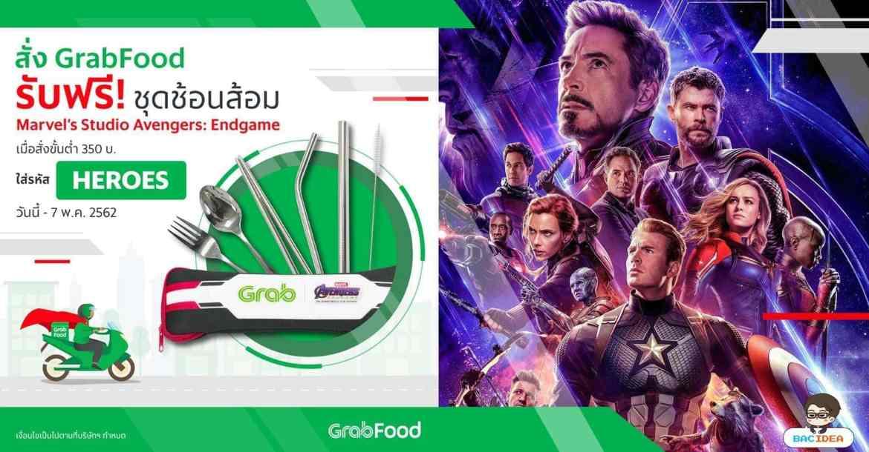 - สั่ง GrabFood ครบ 350.- บาทวันนี้ รับฟรี!ชุดช้อนส้อมลาย Avengers: Endgame