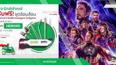 - 026 1 - สั่ง GrabFood ครบ 350.- บาทวันนี้ รับฟรี!ชุดช้อนส้อมลาย Avengers: Endgame