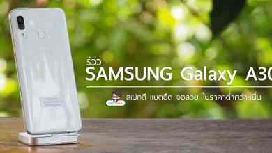 samsung galaxy a30 - รีวิว Samsung Galaxy A30 สเปกดี แบตอึด จอสวย ในราคาต่ำกว่าหมื่น