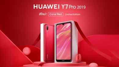 - HUAWEI เปิดตัว HUAWEI Y7 Pro 2019 สี Coral Red ต้อนรับสงกรานต์