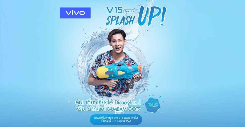 - Vivo ชวนลุ้นเที่ยวเซี่ยงไฮ้ Disneyland หรือลุ้นใกล้ชิด BAMBAM GOT7 ในงานแฟนมีตสุดเอ็กคลูซีฟ