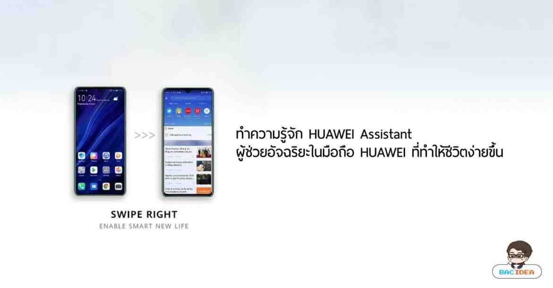 - BACcover Recovered 1 - ทำความรู้จัก HUAWEI Assistant ผู้ช่วยอัจฉริยะในมือถือ HUAWEI ที่ทำให้ชีวิตง่ายขึ้น