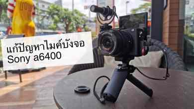 sony a6400 - วิธีแก้ปัญหาไมค์บังจอ Sony a6400