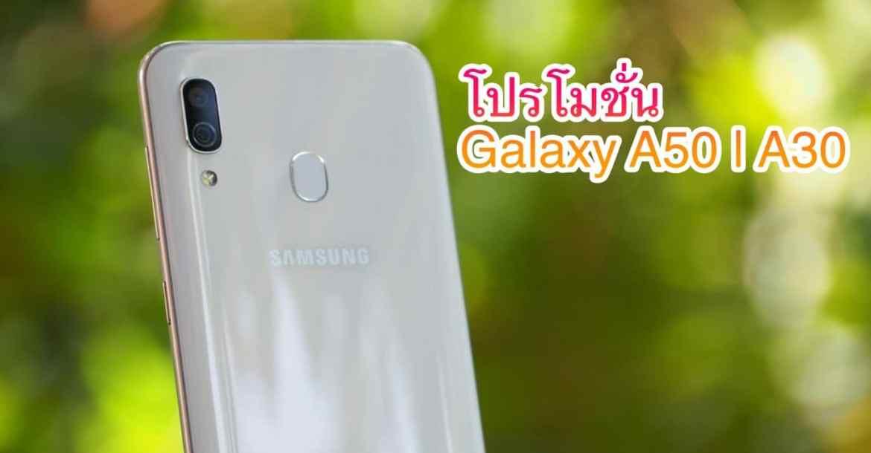 - ชี้เป้าโปร Samsung Galaxy A50 | A30