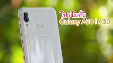 - OI000063 - ชี้เป้าโปร Samsung Galaxy A50 | A30