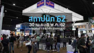 - news architect2019 - J.D.pools เปิดตัวนวัตกกรมสระว่ายน้ำใหม่  สร้างเร็ว ไม่รั่วซึม ใช้พื้นที่น้อย และสระน้ำแร่แบบออนเซ็นหนึ่งเดียวในไทย