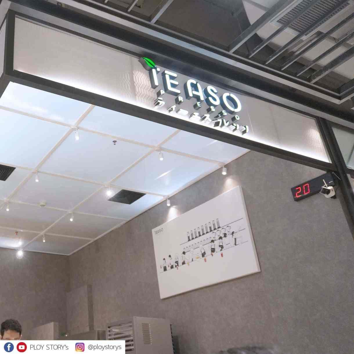 - รีวิวร้านชา TEASO สวรรค์ของคนรักชา ต้นตำรับจากฮ่องกง คนลดน้ำหนักกินได้แบบไม่รู้สึกผิด